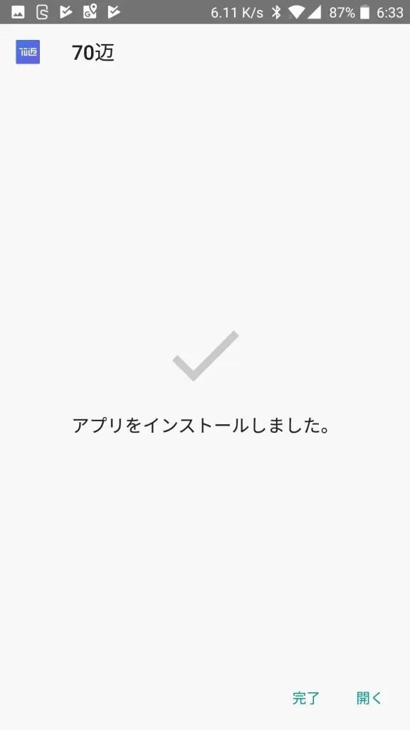 Xiaomi 70man アプリ インストール完了