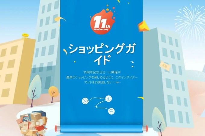 Banggood 11周年記念セール ショッピングガイド