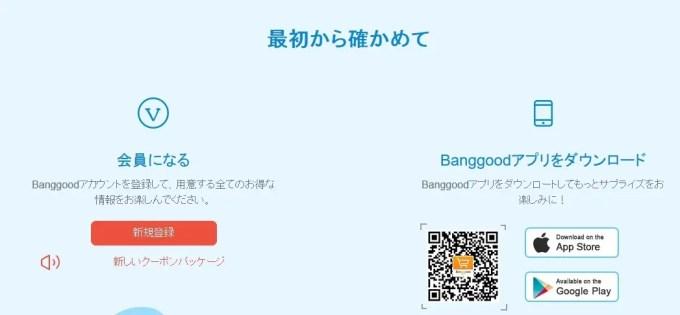 Banggood会員登録してない方は、Banggood 50ドル クーポン こちらから登録すると50ドルのクーポンもらえます。
