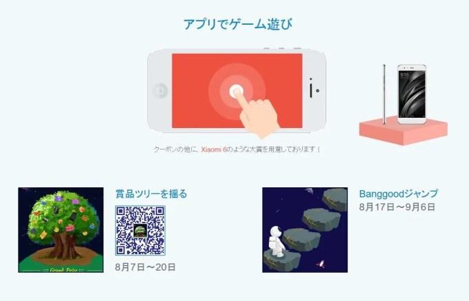 Banggoodアプリでゲーム