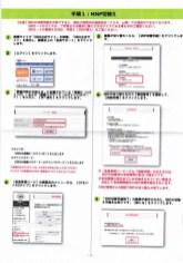 QTモバイル SIM取説2