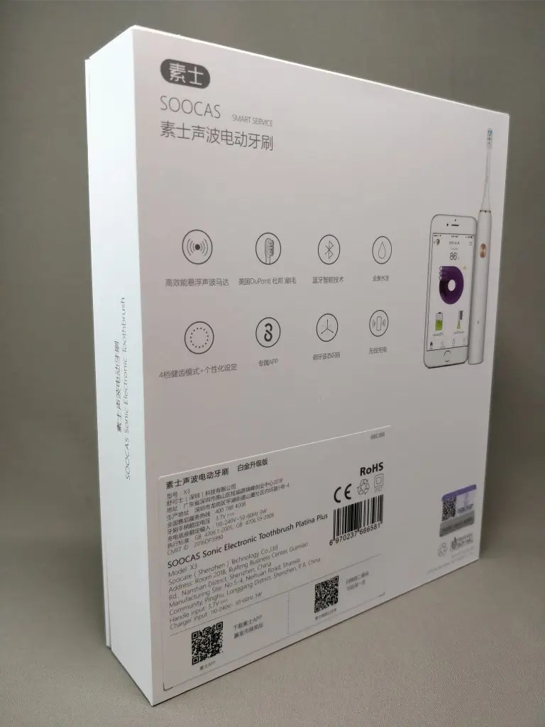 Xiaomi Soocas X3 電動歯ブラシ 化粧箱 ダンボール 裏 斜め