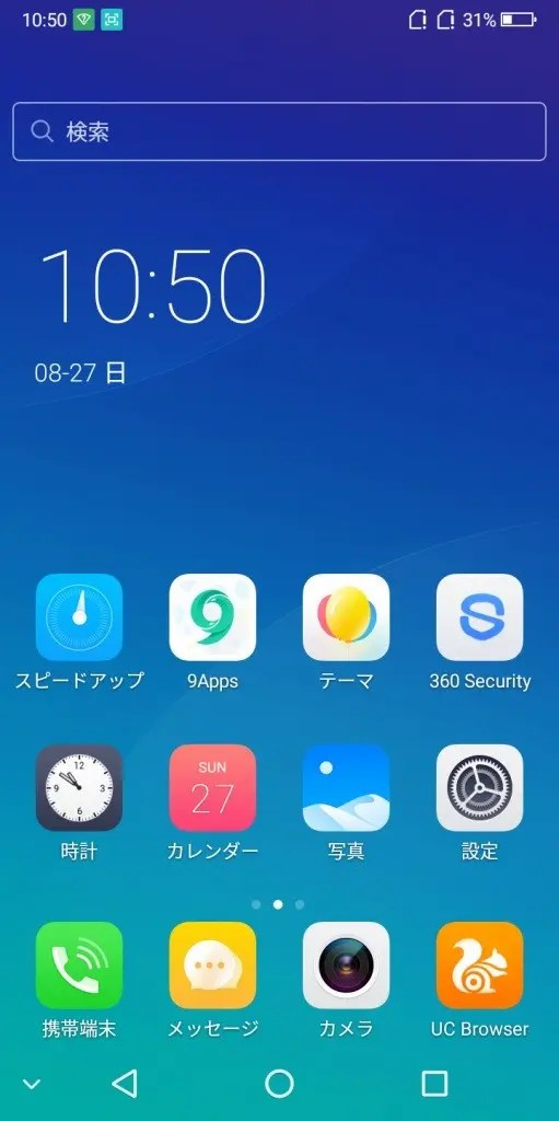 BLUBOO S8 ホーム画面