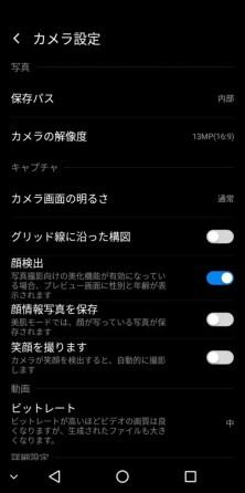BLUBOO S8 カメラアプリ 設定