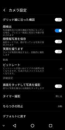 BLUBOO S8 カメラアプリ 設定2