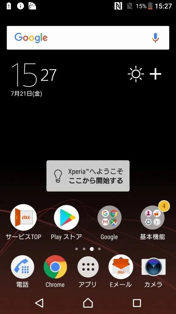 Xperia XZs ホーム画面1