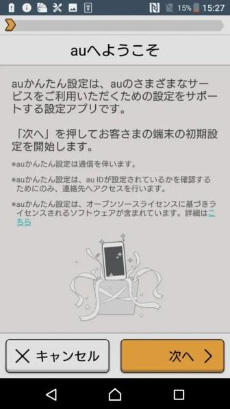 Xperia XZs ホーム画面4