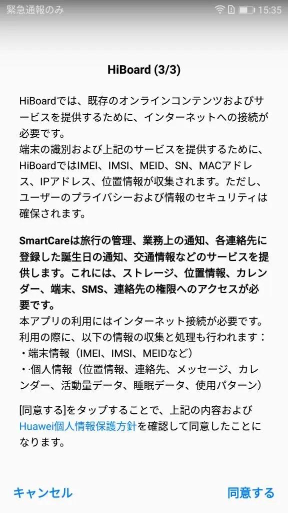 HUAWEI Honor 9 HiBoard 初期設定3