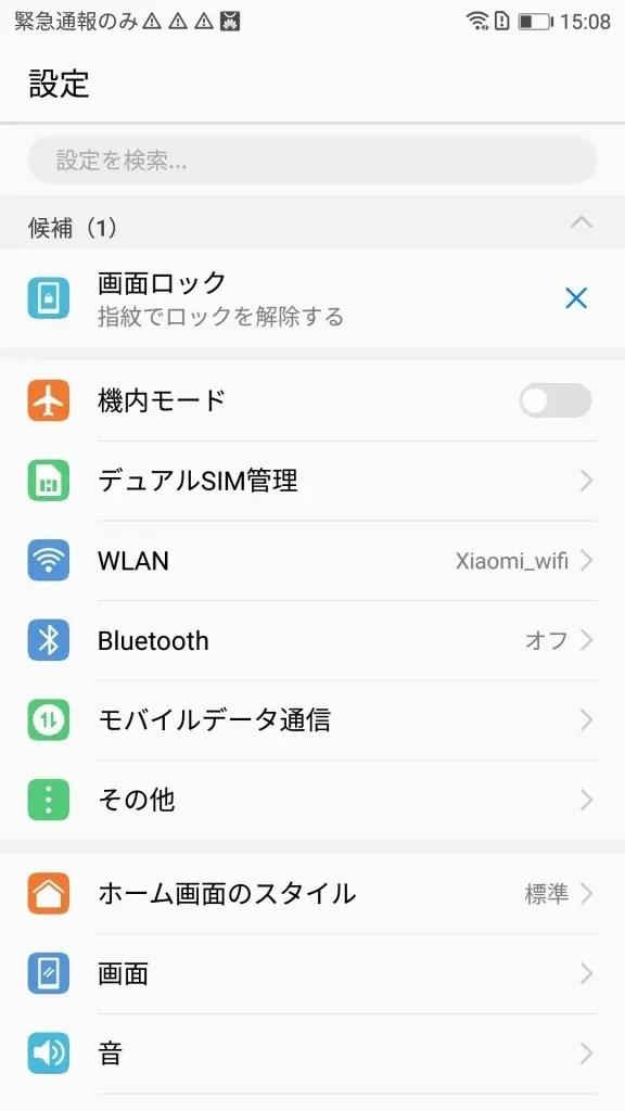 Huawei Honor 9 設定3