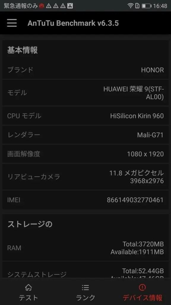 HUAWEI Honor 9 HiApp Antutu スペック1