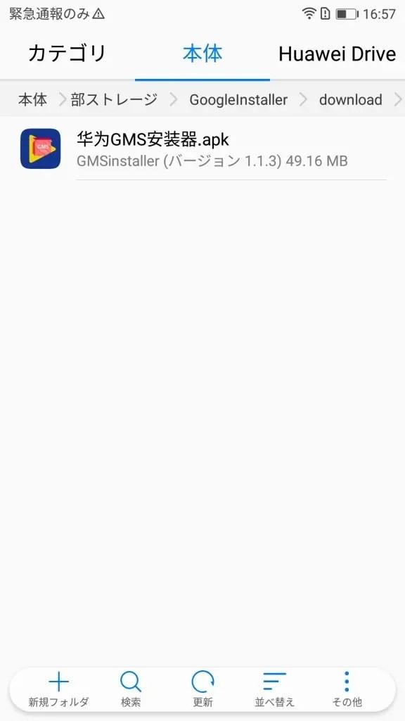 GO谷歌安装器 GoogleInstaller削除2