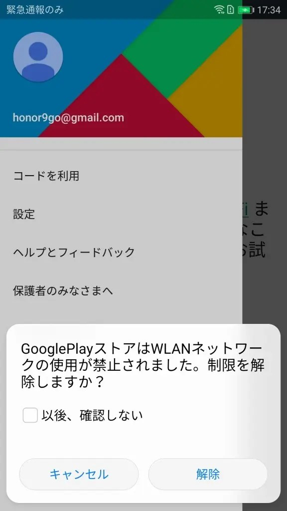 Playストア 起動 Wifiが・・・