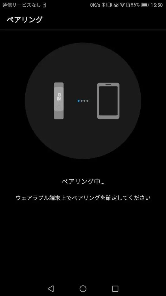 Huawei Wear アプリ 起動6