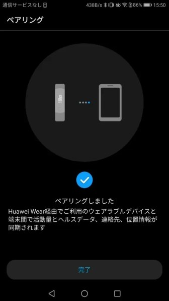 Huawei Wear アプリ 起動7