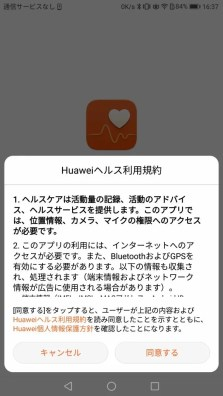Huawei ヘルス 起動 1