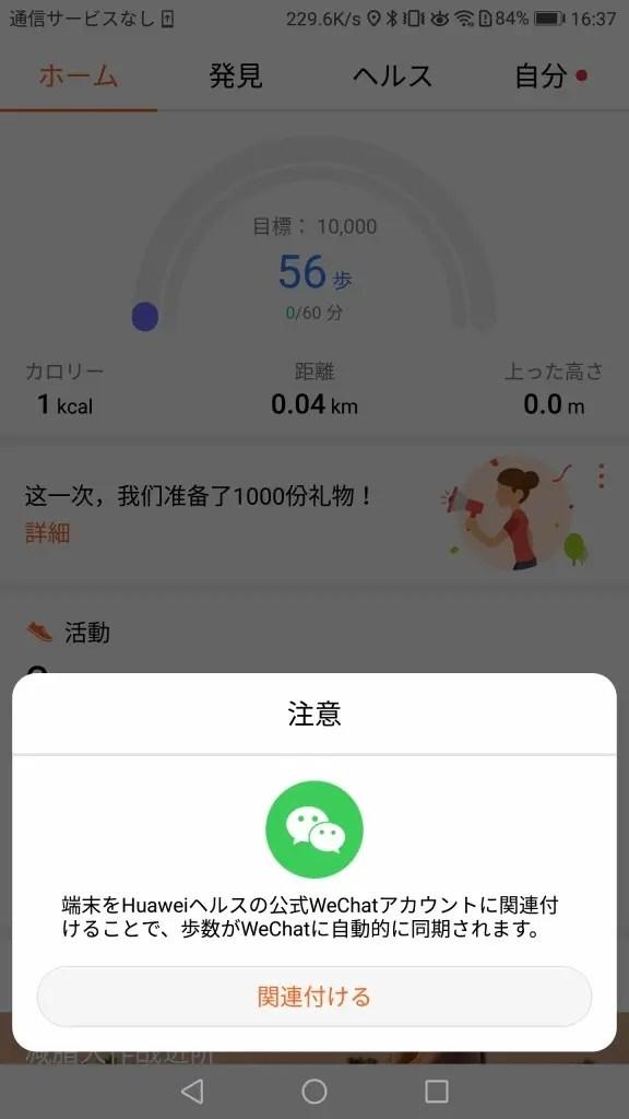 Huawei ヘルス 起動 3