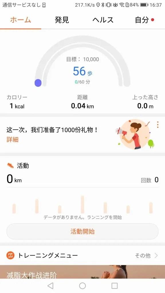 Huawei ヘルス 画面1