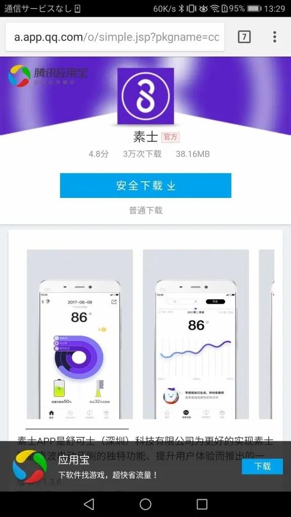 Xiaomi Soocas X3 電動歯ブラシ 歯ブラシ素士