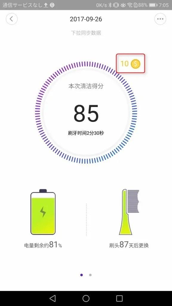 Xiaomi Soocas X3 電動歯ブラシ Mi home ホーム画面
