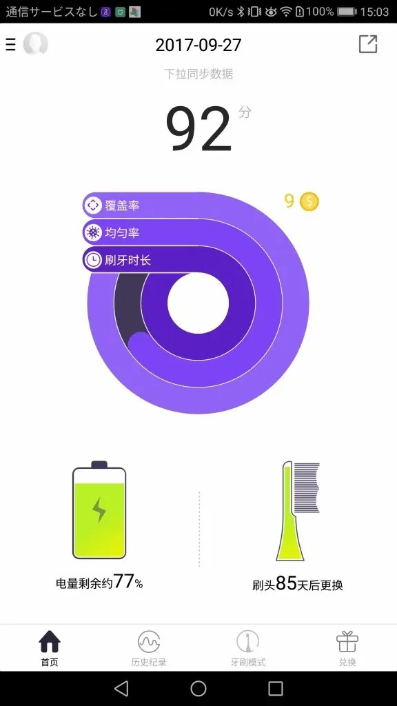 Xiaomi Soocas X3 電動歯ブラシ 素士アプリ ホーム