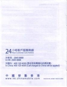 中国移動香港 各国4G/3G対応・音声&データ通信ローミングプリペイドSIM 取説18
