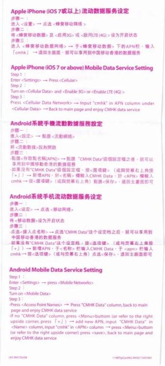 中国移動香港 各国4G/3G対応・音声&データ通信ローミングプリペイドSIM 設定