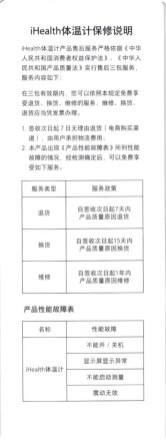 Xiaomi Mi Home iHealth 体温計 取説1