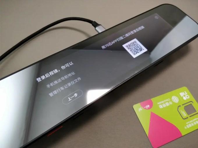 Xiaomi 70Steps スマートルームミラー アクティベーション下裁
