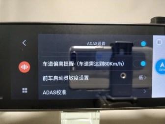 Xiaomi 70Steps スマートルームミラー 設定 ADAS