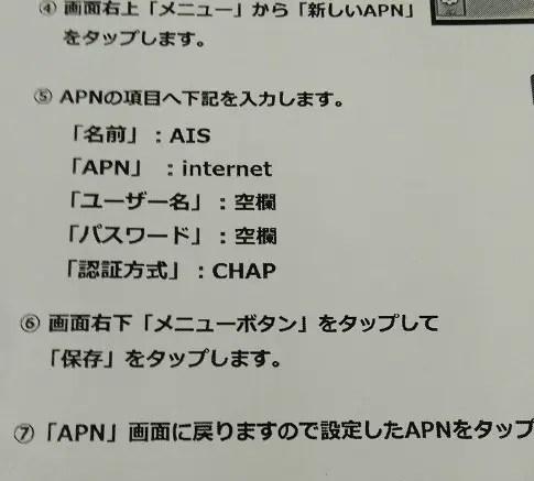 アジア14カ国 周遊プリペイドSIM 取説 APN