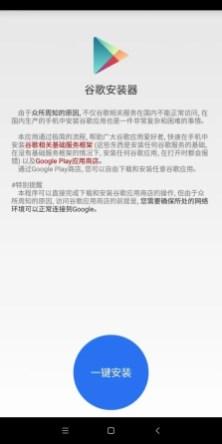 Xiaomi Mi MIX 2 谷歌安装器 起動