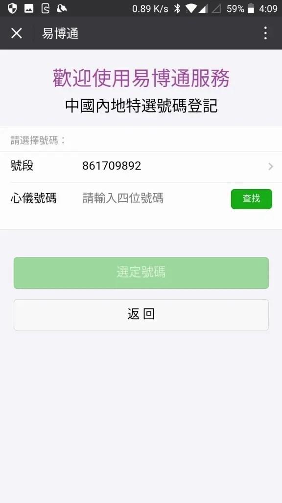 esender ユーザー登録 特別番号登記