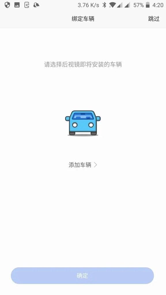 Xiaomi 70Steps スマートルームミラー QRコード 初期設定