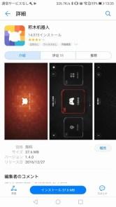 Xiaomi MITU DIY 自立走行ロボ アプリインストール1