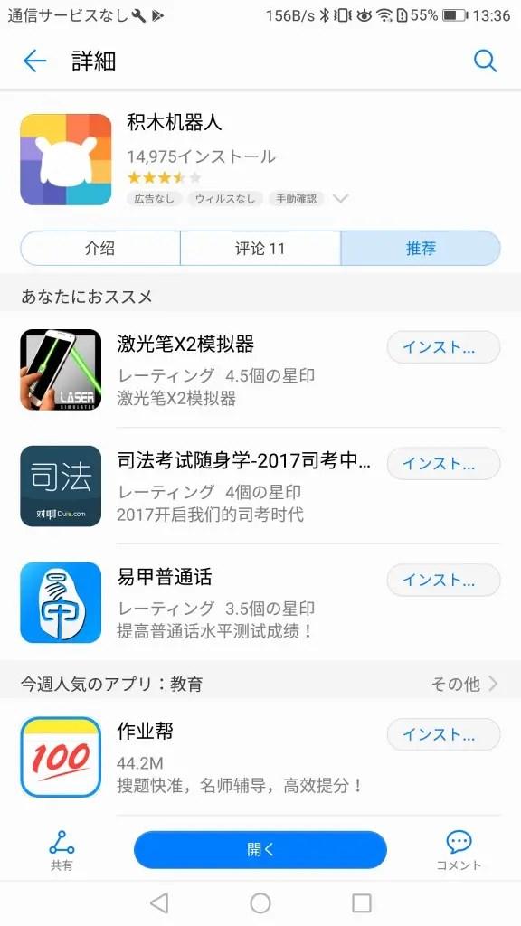Xiaomi MITU DIY 自立走行ロボ アプリインストール4