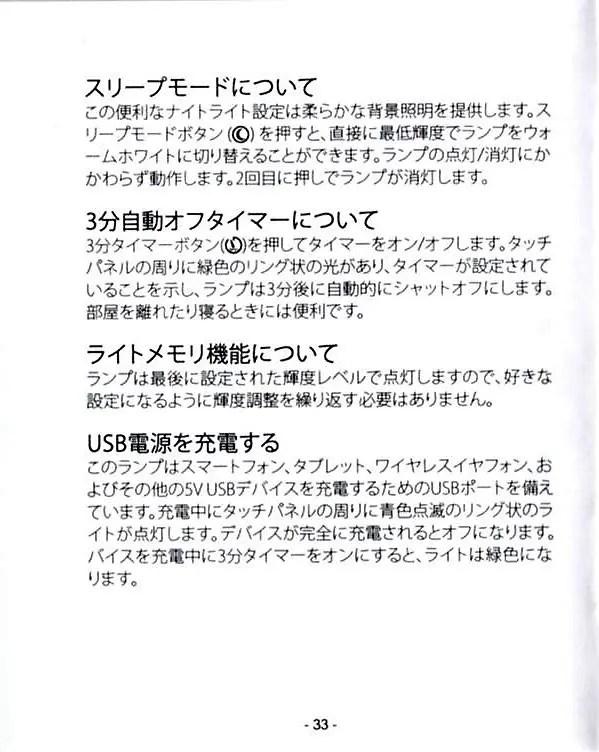 AUKEY LEDデスクライト LT-ST31 取説3