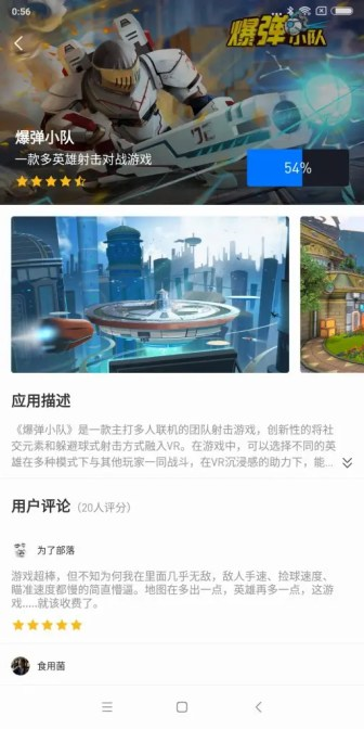 小米VR ゲームインストール