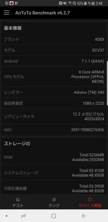Galaxy note 8 au SCV37 Antutu3