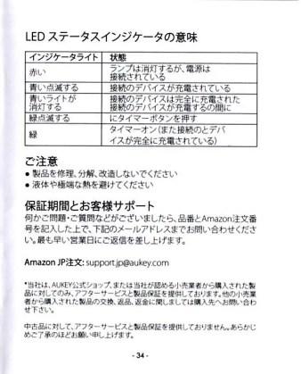 AUKEY LEDデスクライト LT-ST31 取説2