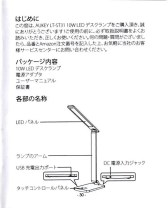 AUKEY LEDデスクライト LT-ST31 取説