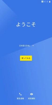 OnePlus 5T 初期設定1
