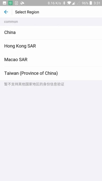 Alipay 身份验证2