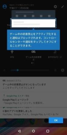 OnePlus 5T 通知パネル3