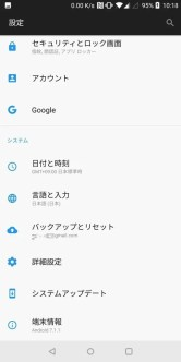 OnePlus 5T 設定4