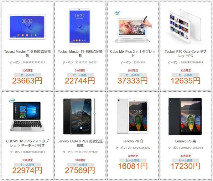 年末年始大セール  日本向け 年末年始大セール タブレット
