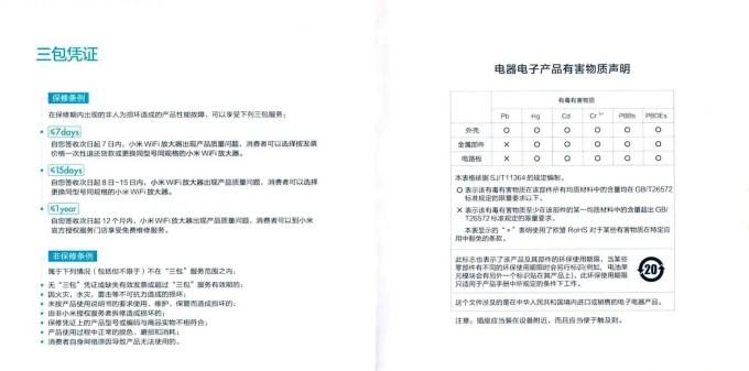 Xiaomi Pro 300Mbps Wifi(無線LAN)中継機 取説4