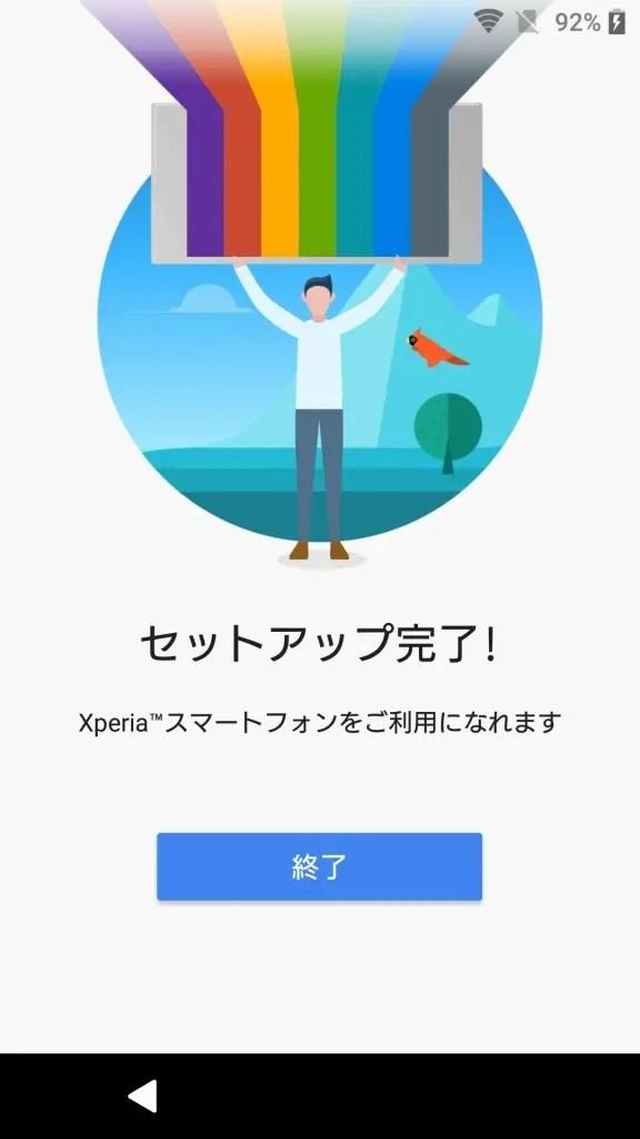 Sony Xperia XZ1 セットアップ完了