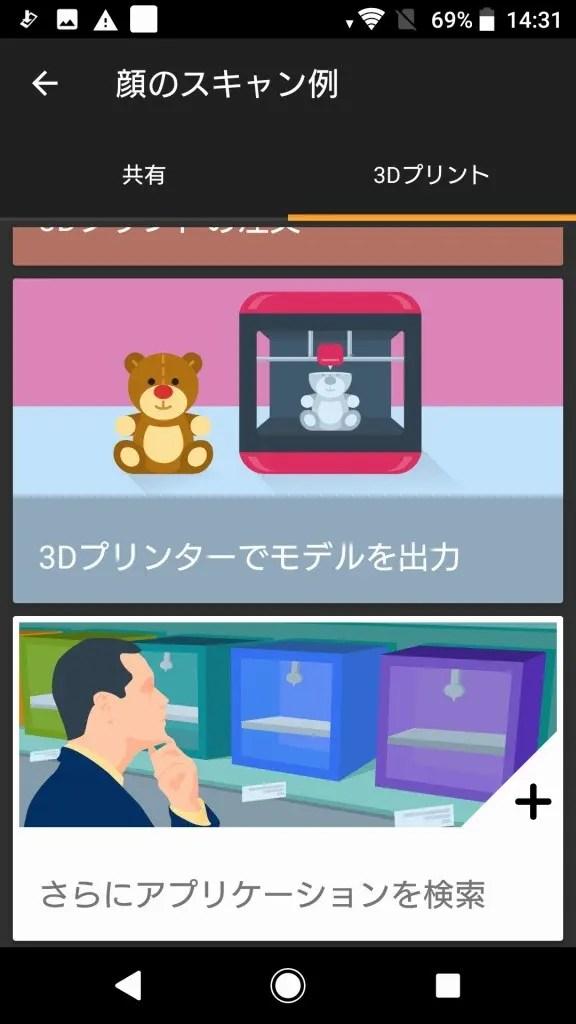 Sony Xperia XZ1 3Dクリエーター 3Dプリント2