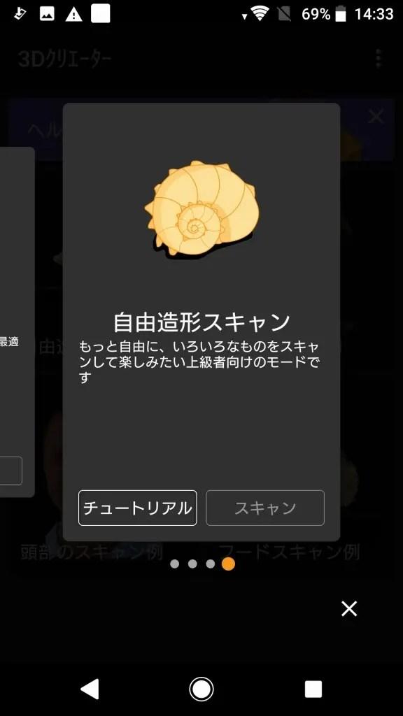 Sony Xperia XZ1 3Dクリエーター 3Dプリント 自由造形スキャン