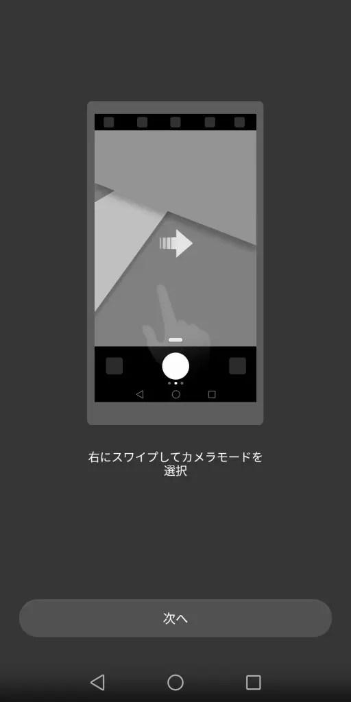 Huawei Mate 10 Pro カメラ性能 チュートリアル2